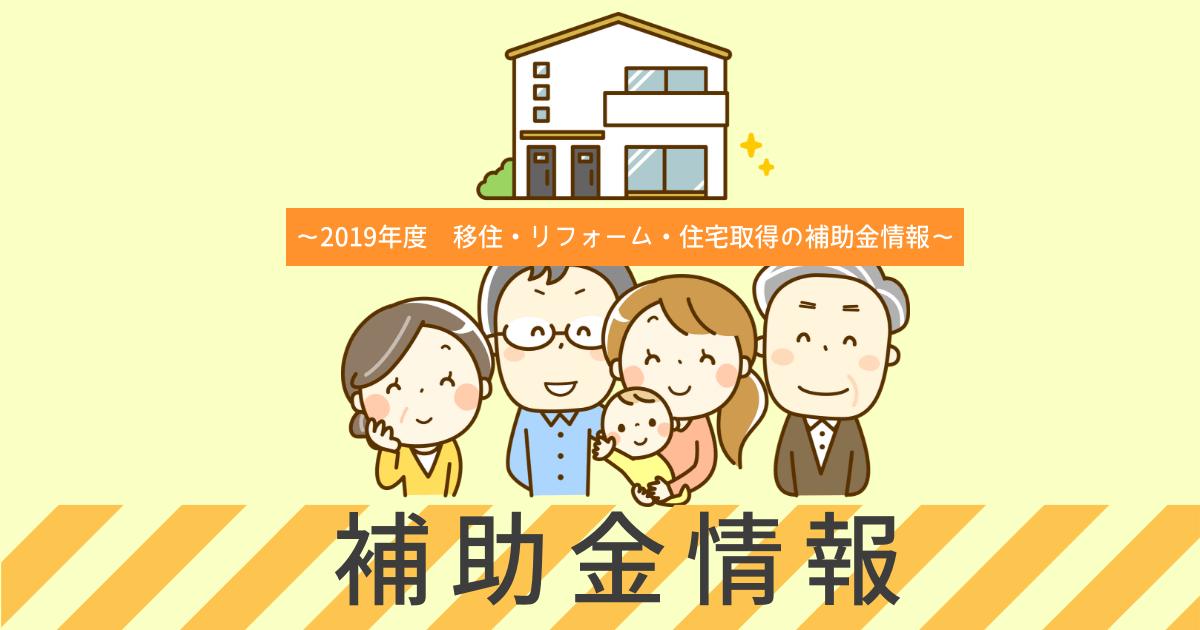 由利本荘市の移住・リフォーム・住宅取得の補助金紹介-2019年度