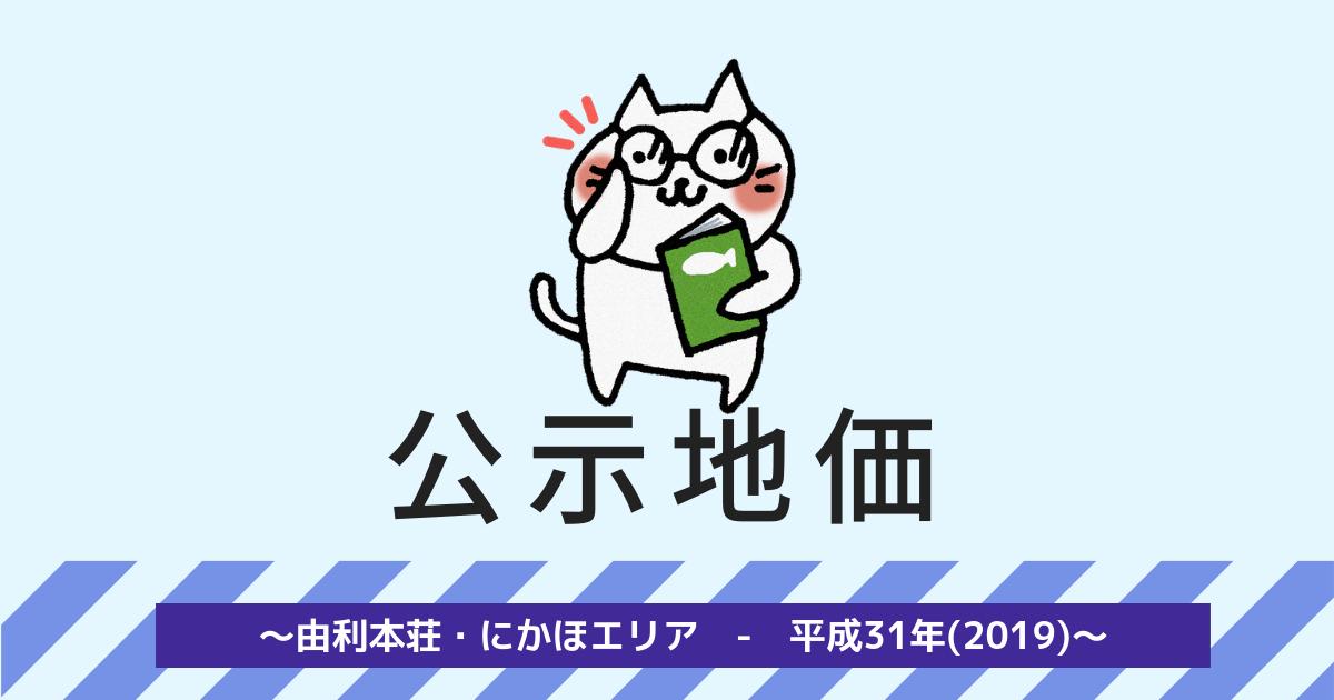 公示価格-由利本荘・にかほエリア平成31年(2019)