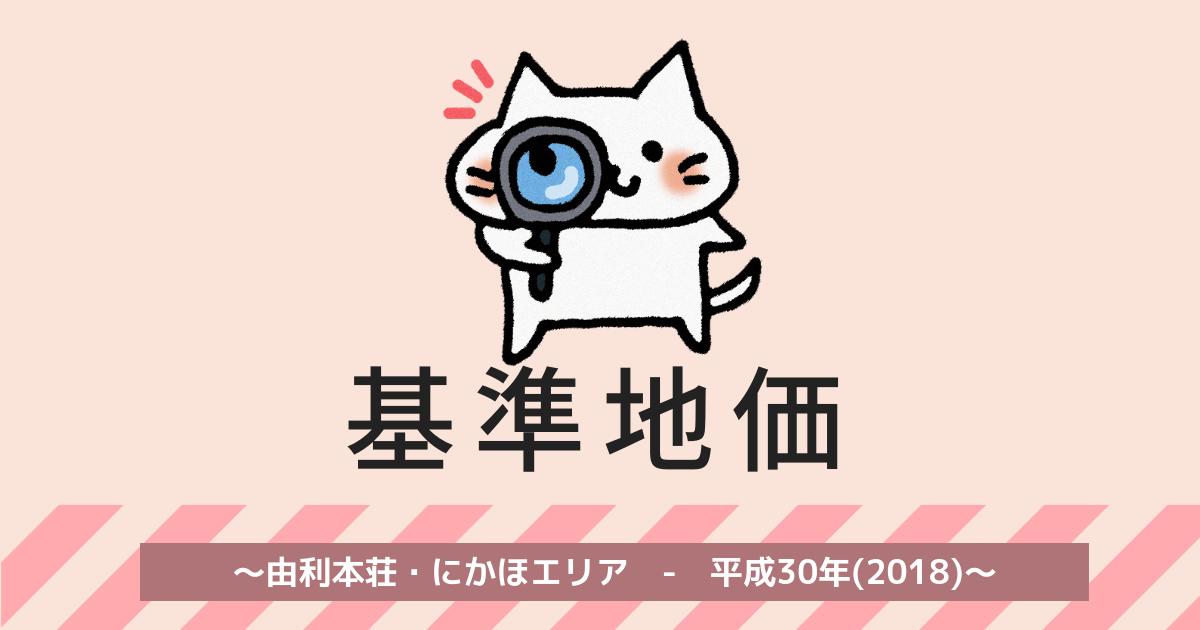 基準地価-由利本荘・にかほエリア平成30年(2018)