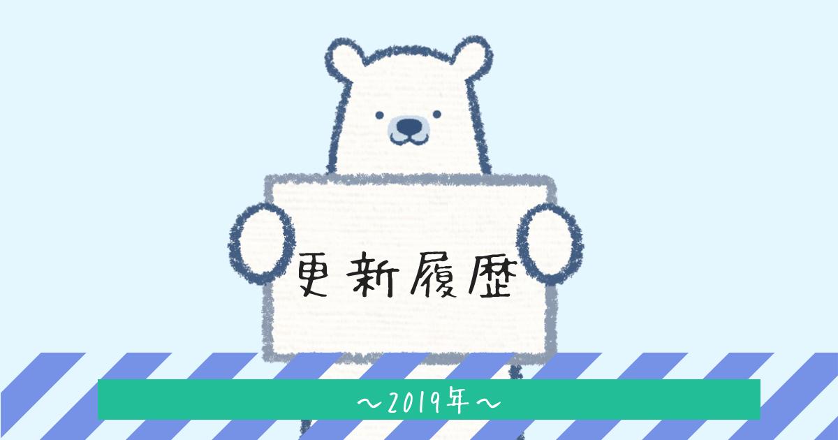 更新履歴 -2019年度