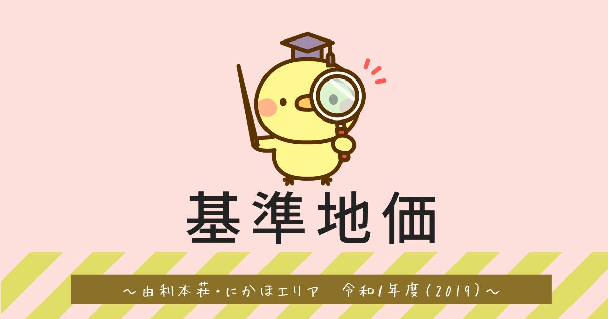 基準地価-由利本荘・にかほエリア令和1年度(2019)