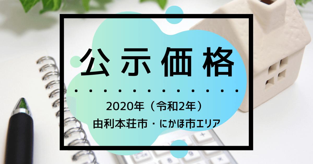 公示価格-由利本荘・にかほエリア令和2年(2020)