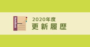 更新履歴 -2020年度
