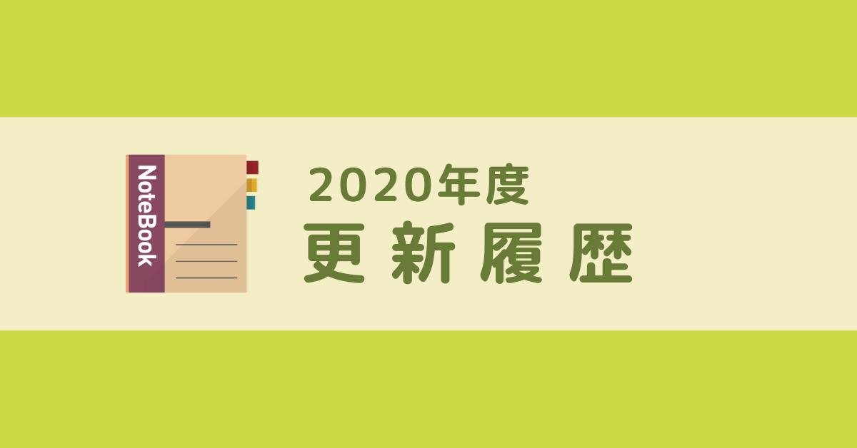 2020更新履歴