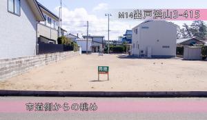 売土地(売主)398万円★西目町出戸字浜山3-415