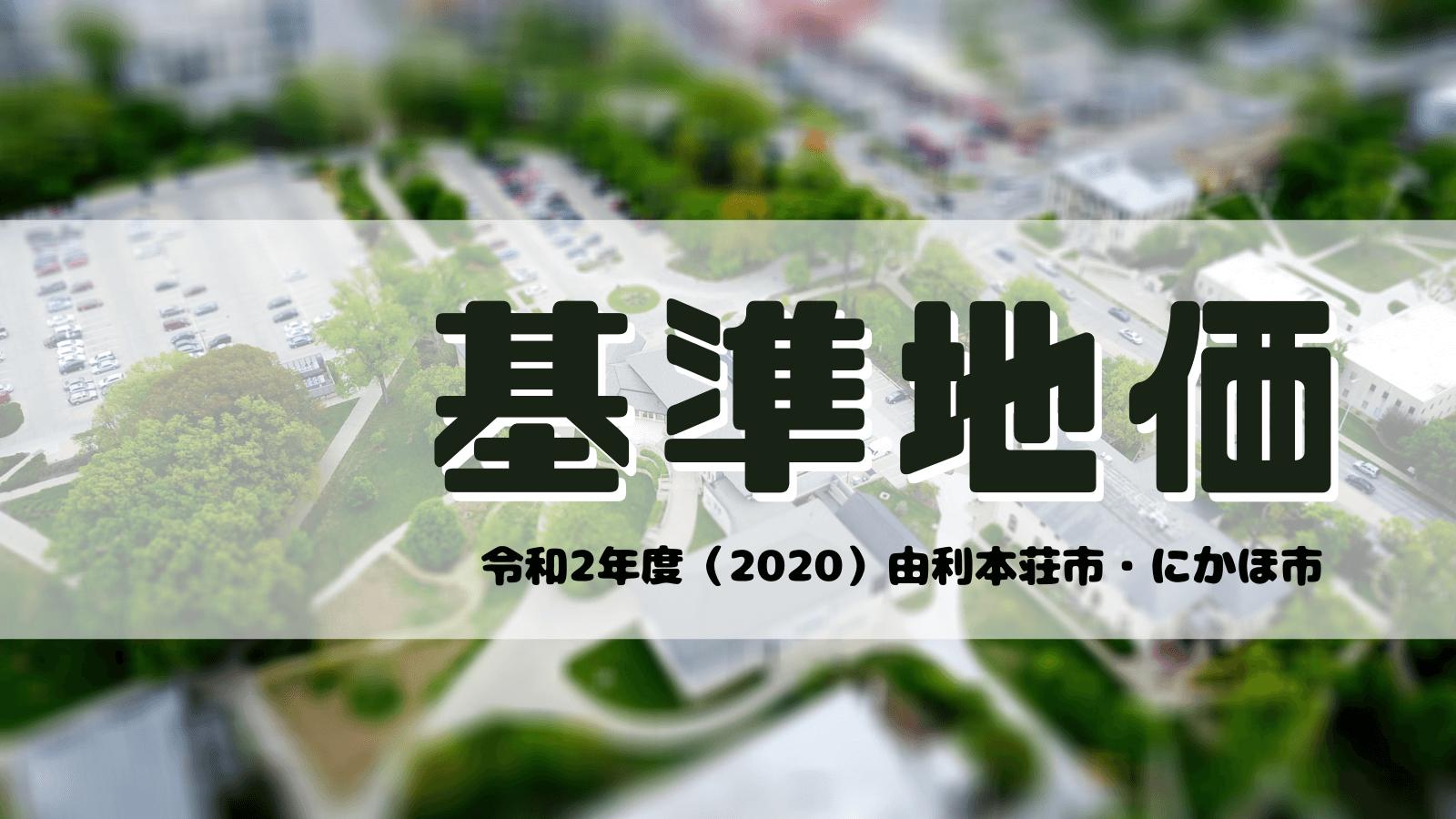 基準地価-由利本荘・にかほエリア令和2年度(2020)