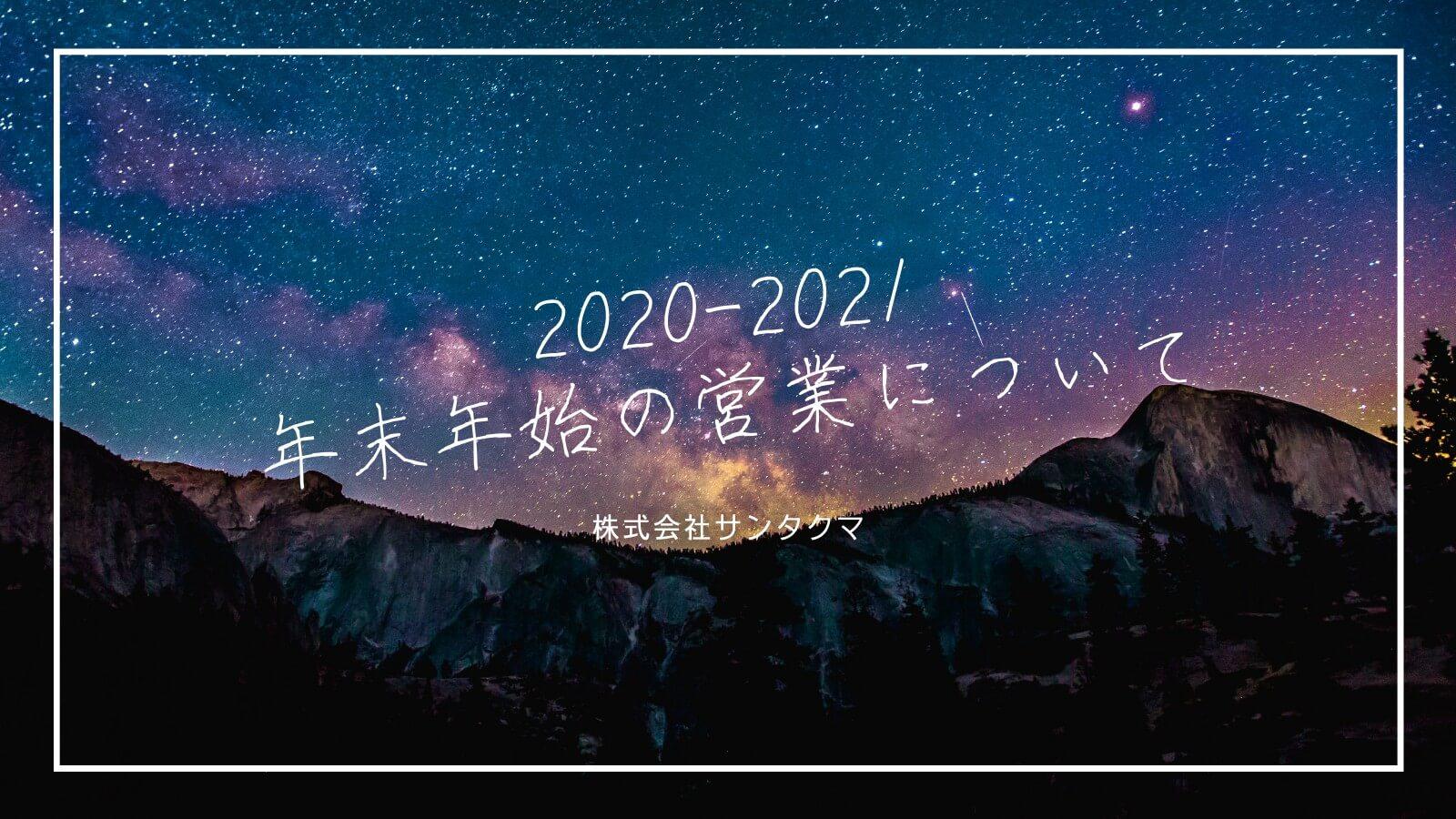 2020-2021 年末年始の営業について
