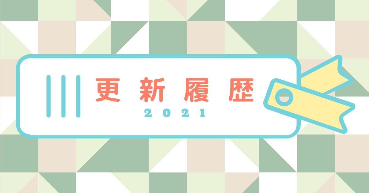 更新履歴 -2021年度