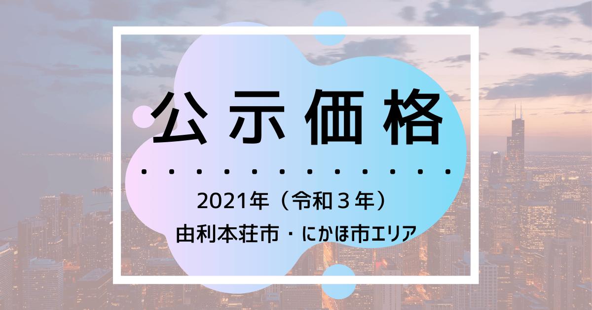 公示価格-由利本荘・にかほエリア令和3年(2021)