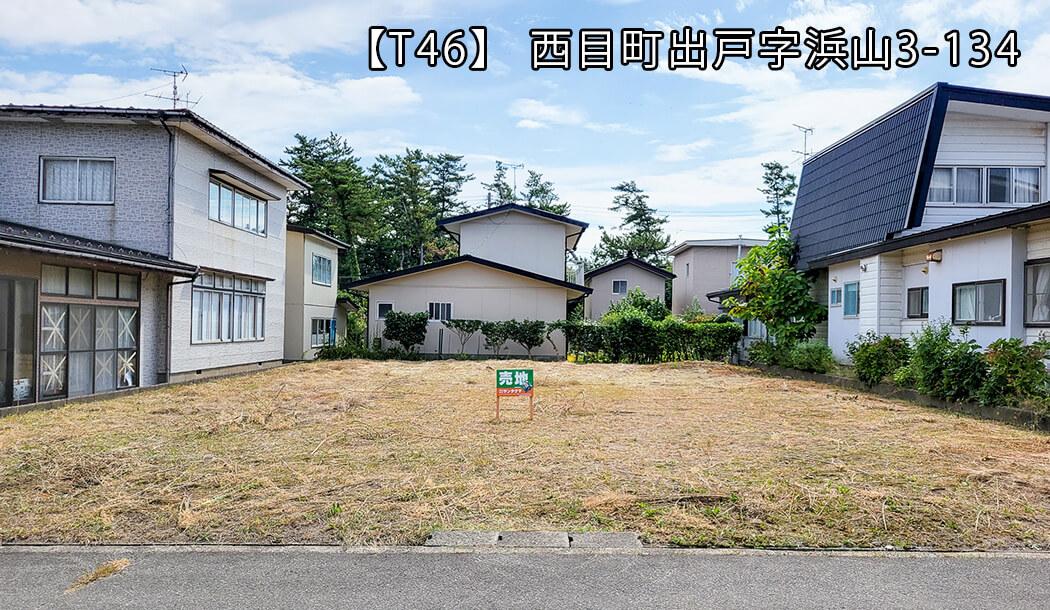 売土地(仲介)西目町出戸字浜山3-134☆96坪590万円