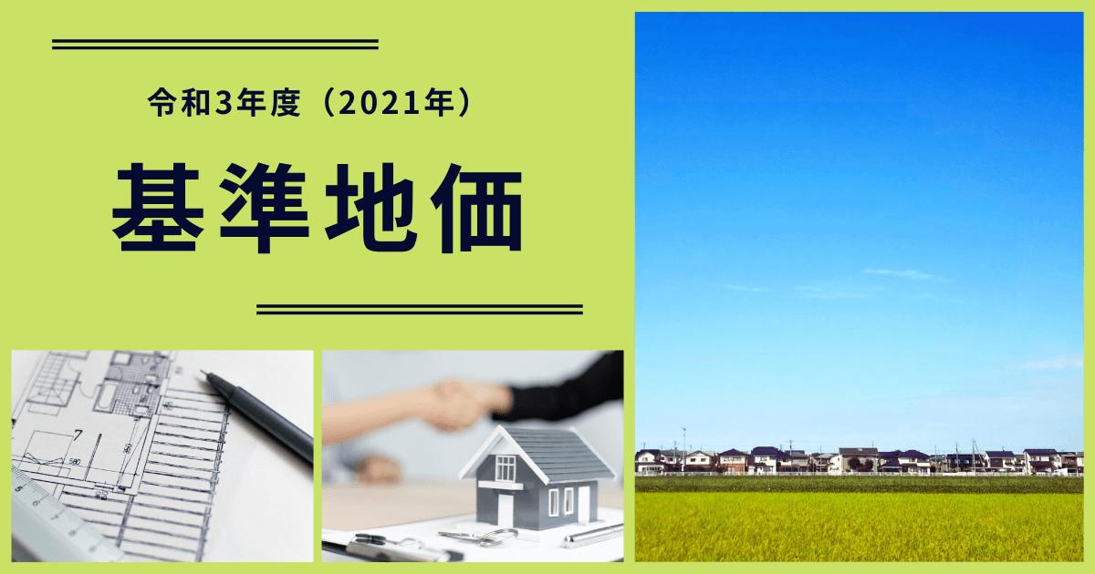 基準地価-由利本荘・にかほエリア令和3年度(2021)